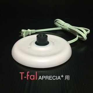 ティファール(T-fal)の【T-fal】電気ポットスタンド(電気ポット)