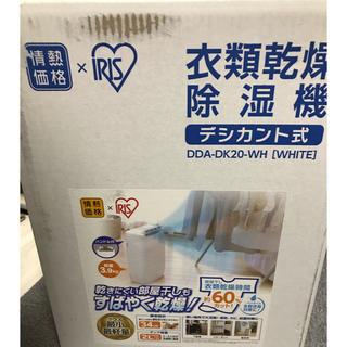 アイリスオーヤマ - アイリスオーヤマ 衣類乾燥機除湿機 未開封新品
