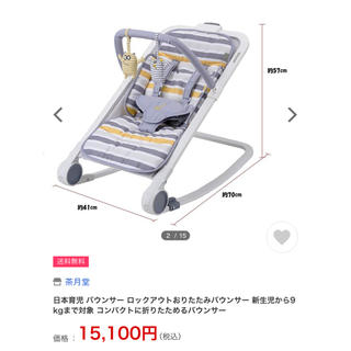 日本育児 - バウンサー