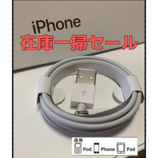 アップル(Apple)の【緊急セール】iPhone  Lightningケーブル(バッテリー/充電器)