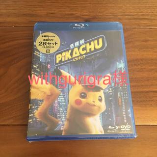 ポケモン(ポケモン)の新品未開封  名探偵ピカチュウ  DVD  Blu-ray  セット(外国映画)