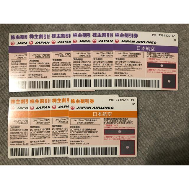 JAL(日本航空)(ジャル(ニホンコウクウ))のJAL株主優待券 10枚 チケットの乗車券/交通券(航空券)の商品写真