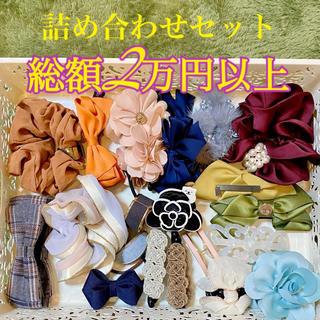 アネモネ(Ane Mone)のお得・美品♡ヘアアクセサリー詰め合わせセット(ヘアゴム/シュシュ)