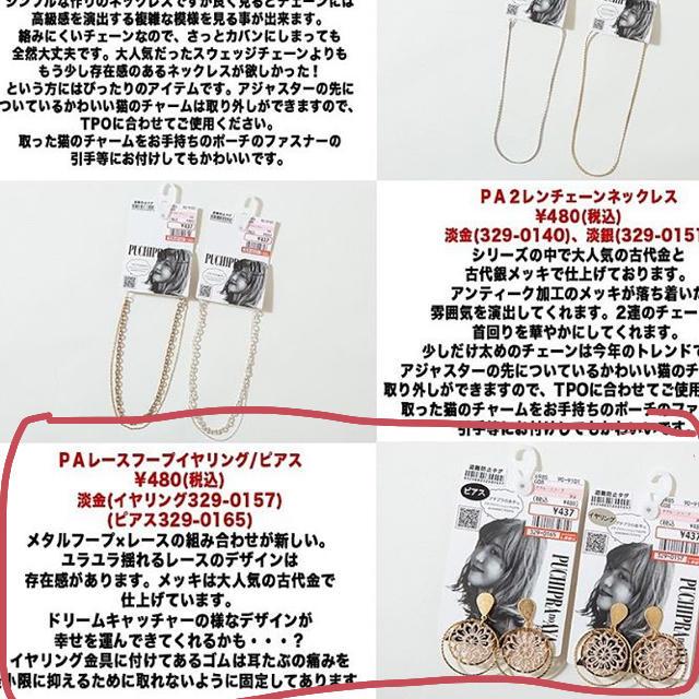 しまむら(シマムラ)のプチプラのあやイヤリング レディースのアクセサリー(イヤリング)の商品写真