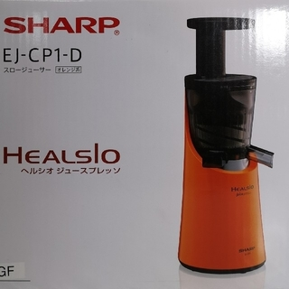 シャープ(SHARP)の新品SHARP ヘルシオ ジュースプレッソ EJ-CP1-D(ジューサー/ミキサー)