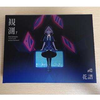 花譜 Remix Album「観測γ」 Vシンガー 不可解(ボーカロイド)