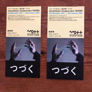 ミナペルホネン(mina perhonen)のミナペルホネン/つづく/皆川明(美術館/博物館)