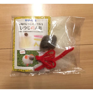 マザー牧場 ひつじの人形 手芸キット(その他)