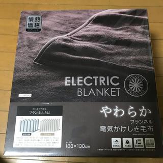 ヤマゼン(山善)のやわらか フランネル電気かけしき毛布(電気毛布)