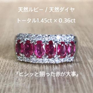 『MAIKO様専用です』天然ルビー ダイヤリング 1.45ct×0.36ct(リング(指輪))