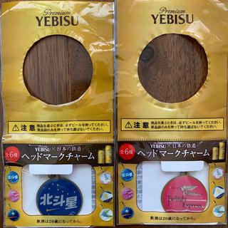 サッポロ(サッポロ)のYEBISU × 日本の鉄道 ヘッドマークチャーム 第一弾 全6種(鉄道)