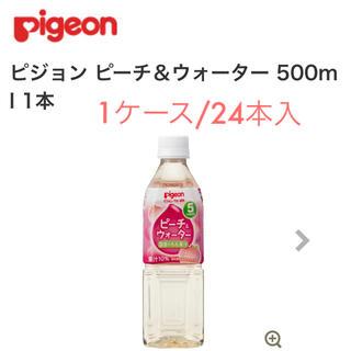 ピジョン(Pigeon)の【新品】Pigeon ピーチ&ウォーター 24本(ソフトドリンク)