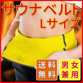 ダイエットベルト 新品 腹巻き サウナスーツ 腹筋 ウエスト ニッパー Lサイズ(エクササイズ用品)