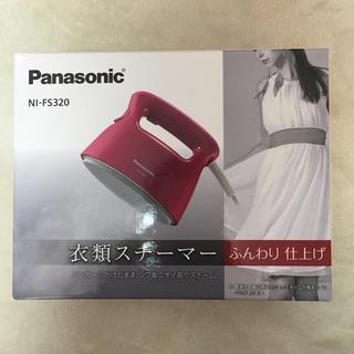 Panasonic - パナソニック 衣類スチーマー NI-FS320 ★未開封・新品★