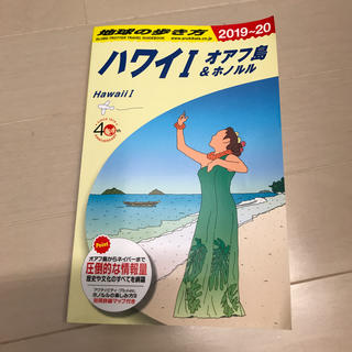 ダイヤモンドシャ(ダイヤモンド社)の地球の歩き方 C01(2019~2020年版 改訂第37版(地図/旅行ガイド)