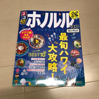 オウブンシャ(旺文社)のるるぶホノルルちいサイズ '20(地図/旅行ガイド)