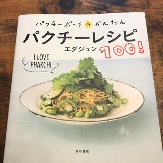 カドカワショテン(角川書店)のパクチーボーイのかんたんパクチーレシピ100(料理/グルメ)