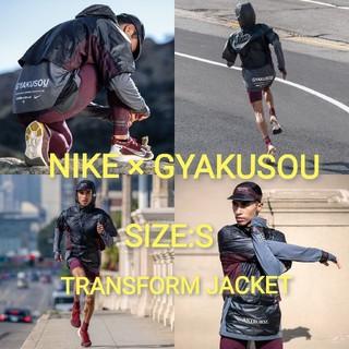 アンダーカバー(UNDERCOVER)の新品 Sサイズ NIKE Gyakusou TRANSFORM JACKET(ウェア)