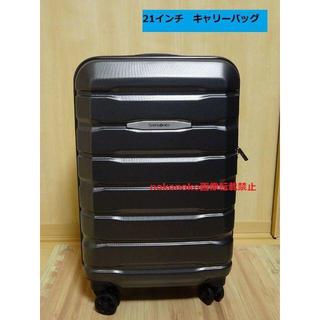 サムソナイト(Samsonite)の新品未使用品 サムソナイト21インチ キャリーバッグ スーツケース グレー(トラベルバッグ/スーツケース)