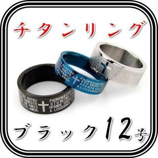 クロス・聖書刻印チタンリング ブラック12号/1個 【新品】 スエード巾着袋付き(リング(指輪))