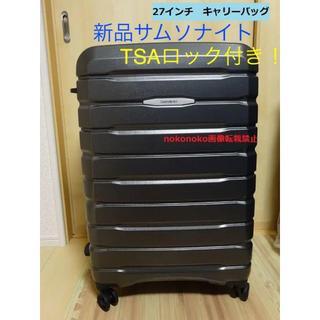 サムソナイト(Samsonite)の新品 サムソナイト 27インチ スーツケース キャリーバッグビジネスシーンで活躍(トラベルバッグ/スーツケース)