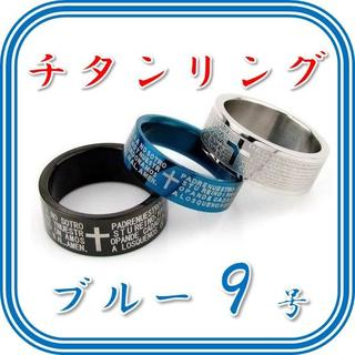 クロス・聖書刻印チタンリング ブルー9号/1個 【新品】 スエード巾着袋付き(リング(指輪))