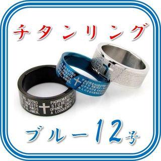 クロス・聖書刻印チタンリング ブルー12号/1個 【新品】 スエード巾着袋付き(リング(指輪))