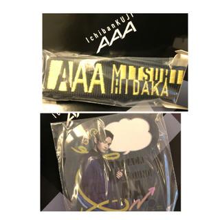AAA 一番くじ 1番くじ 日高光啓(ミュージシャン)