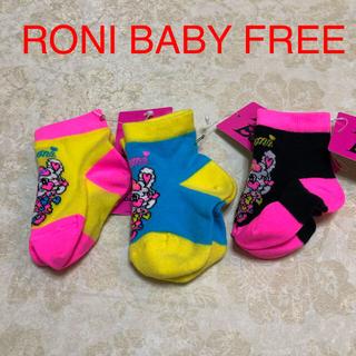 RONI - A1101 RONI BABY 訳あり新品 アンクル丈3点 SIZE FREE
