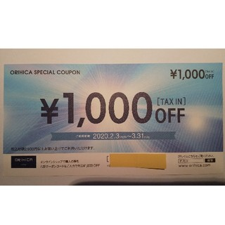 オリヒカ(ORIHICA)のORIHICA 1000円off券(ショッピング)