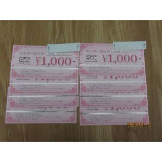 SFPホールディングス 株主優待券 8000円分(レストラン/食事券)