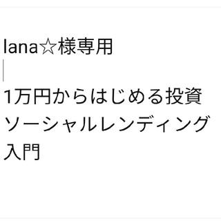 ソーシャルレンディング入門 1万円からはじめる投資(ビジネス/経済)