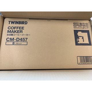ツインバード(TWINBIRD)の新品❤️TWINBIRD 全自動コーヒーメーカー  CM-D457B 未開封(コーヒーメーカー)