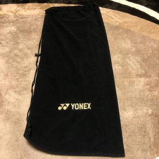 ヨネックス(YONEX)の軟式テニスラケット用ケース 布製 ヨネックス(バッグ)