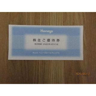 ハニーズ(HONEYS)の【美肌さん専用】ハニーズ 株主優待券 3000円分(ショッピング)