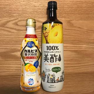 アサヒ - カルピス(マンゴーの王様)と美酢(パイナップル)