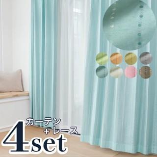 【送料無料】ドットストライプカーテン&UVカットミラーレースカーテン4枚セットね(カーテン)