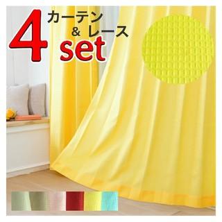 【送料無料】ワッフルカーテン&UVカットミラーレースカーテン4枚セット(全6色)(カーテン)