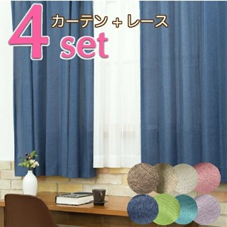 【送料無料】杢調カーテン&UVカットミラーレースカーテン4枚セット(全8色)(カーテン)