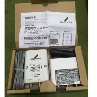 DXアンテナ CS/BS-IF・UHF デュアルブースター 家庭用(その他)