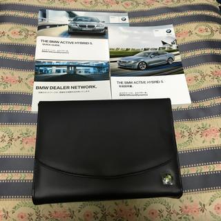 BMW - 新中古 BMW HYBRID 5 車載用 説明書 レザー 専用 ケース