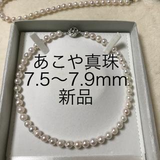 アコヤ真珠ネックレス 本真珠 バロック 変形珠 レディース 自然 7.5〜7.9(ネックレス)