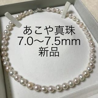 アコヤ真珠ネックレス 本真珠 バロック 変形珠 レディース 自然 7.0〜7.5(ネックレス)