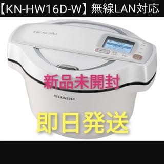 シャープ(SHARP)の【新品未開封】SHARP ヘルシオ ホットクック 1.6L ホワイト シャープ(調理機器)