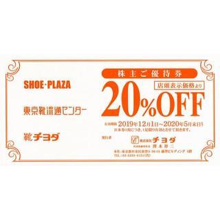 ナイキ(NIKE)の20%優待券・東京靴流通センター/シュープラザ/シュープラザ パーク等(ショッピング)