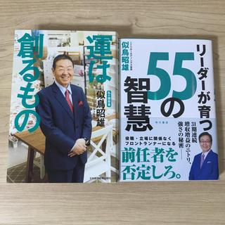角川書店 - ビジネス本2冊セット「運は創るもの」「リーダーが育つ55の智慧」似鳥昭雄