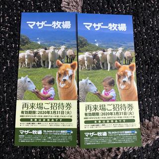 マザー牧場 ご招待券(動物園)