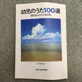 幼児のうた100選(童謡/子どもの歌)