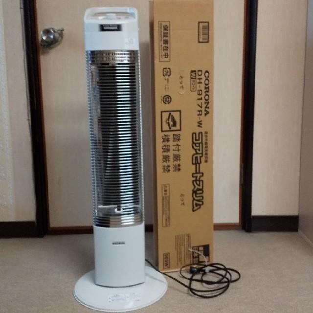 コロナ(コロナ)のCORONA 遠赤外線電機暖房機   DH-917R-W スマホ/家電/カメラの冷暖房/空調(電気ヒーター)の商品写真