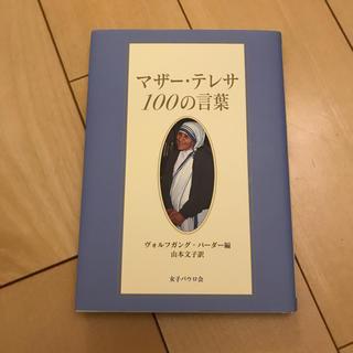 マザ-・テレサ100の言葉(人文/社会)